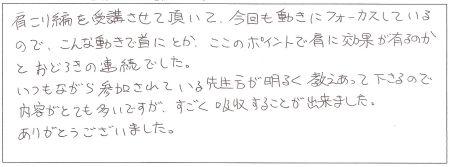 活法研究会_クチコミ_肩こり編_SA様