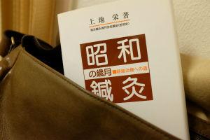 昭和鍼灸の歳月