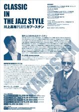 kawakami_in_kansai2