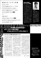 kawakami-concert2