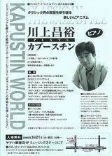 kapu_ginza20060321