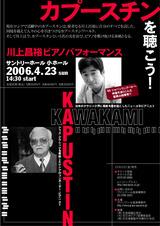 kawakami-concert1