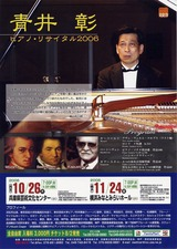 aoi_recital2006