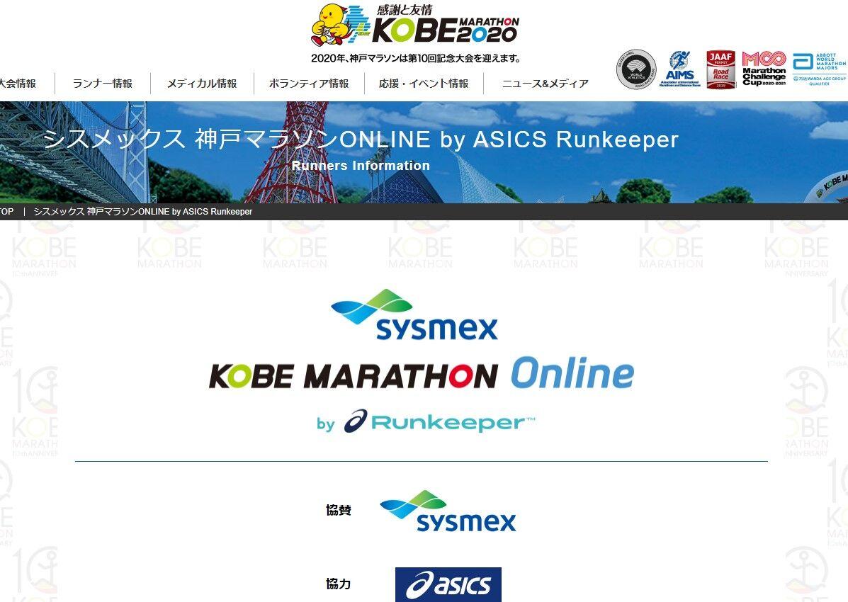 マラソン オンライン