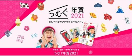 201218_つむぐ