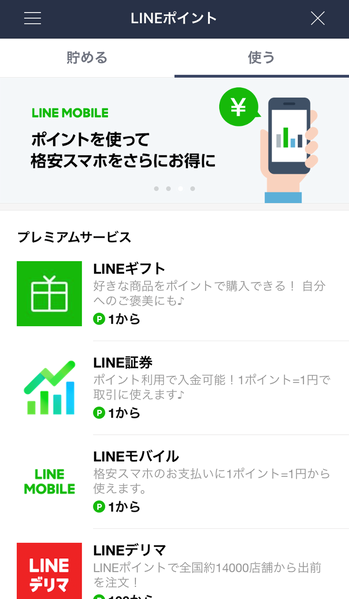 0113LINEPOINT