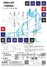 大阪新撰組9月