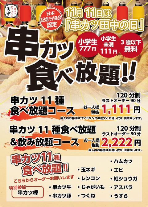 食べ放題メニュー のコピー-02
