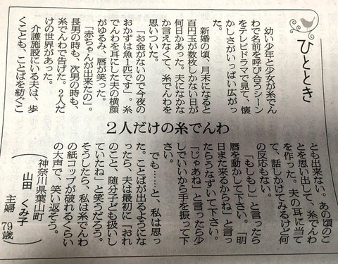 【新聞】79歳主婦の話