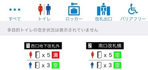 Odakyu_App-01
