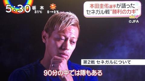 【サッカー日本代表】ケイスケホンダ、スタメン外れるのに大会前に語ってしまう