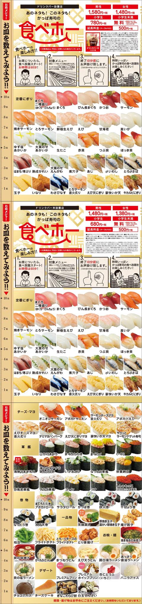 kappa_tabeho_menu_web