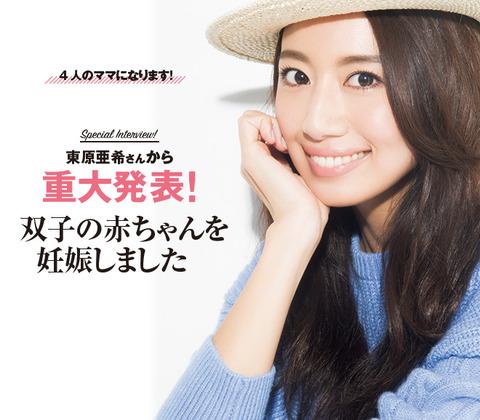 201503_higashihara_1title