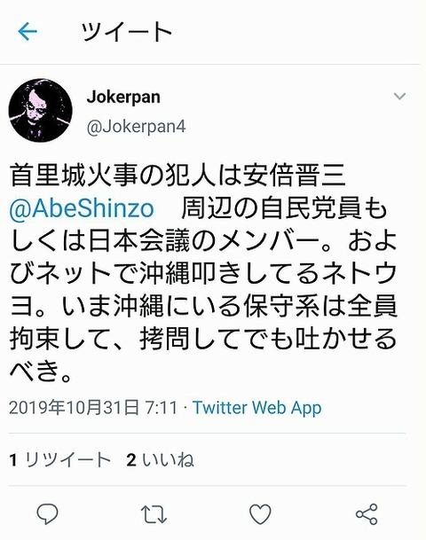 20191031首里城全焼に関するヘイトツイート