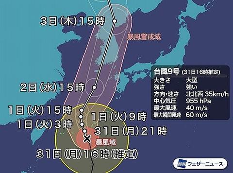 202008311600台風9号進路