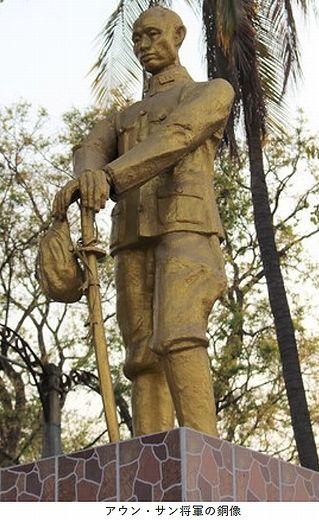 アウンサン将軍銅像