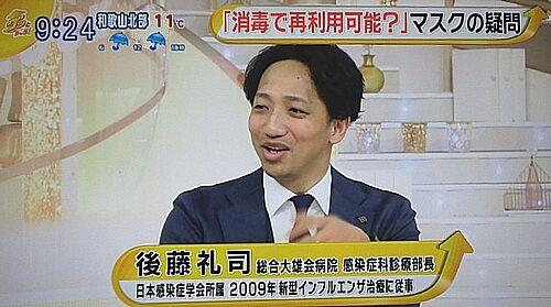 後藤 礼司 経歴