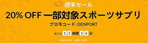 スポーツサプリoff2
