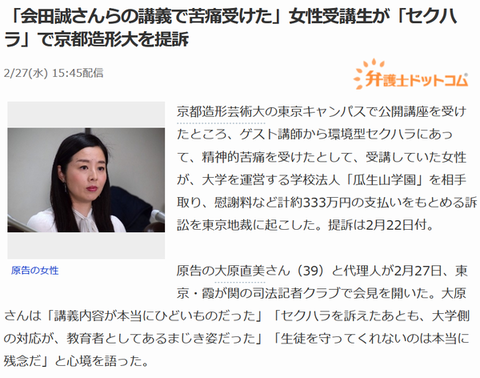 会田誠の講義で苦痛受けたと京都造形大を提訴