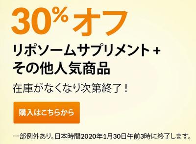 iherb30%オフ20200130
