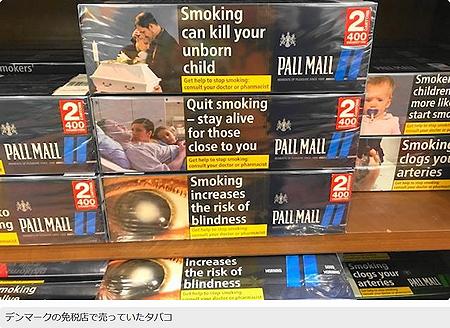 タバコパッケージ