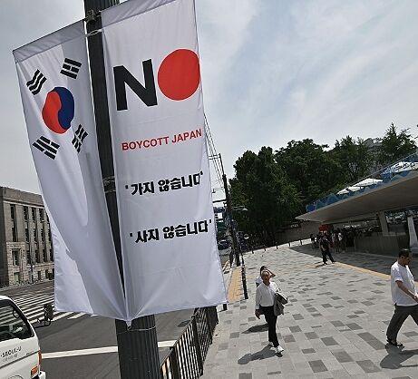 ソウルで設置されたノージャパン旗