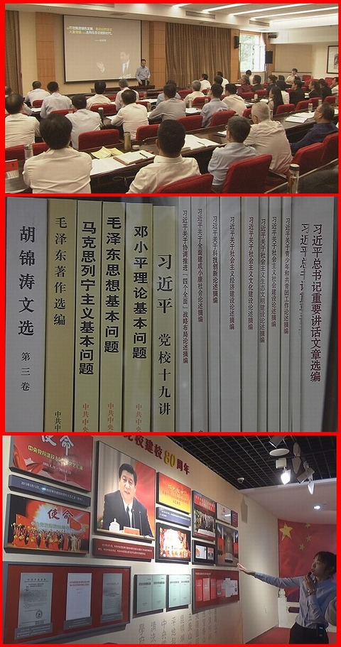 中国共産党中央党校