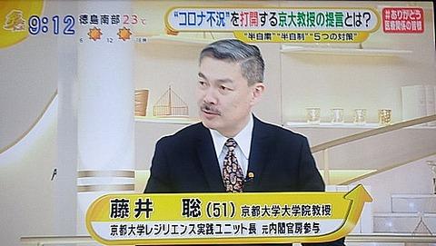 藤井教授感染機会を減らす1