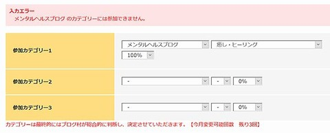 2019-07-22参加カテゴリーの登録変更にほんブログ村マイページ
