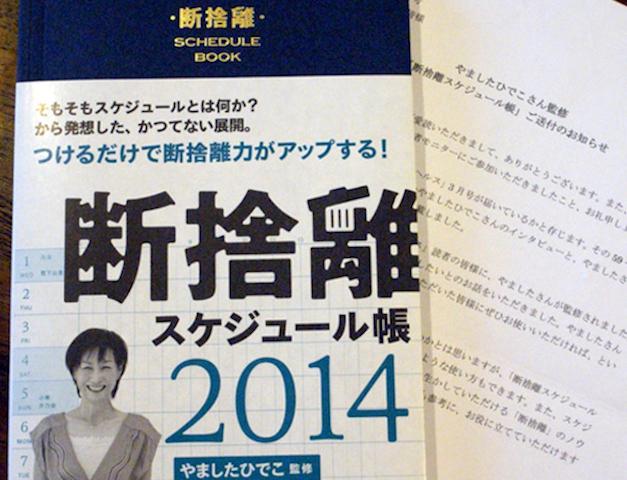 hideko_yamashita