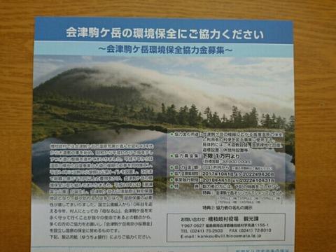 会津駒ヶ岳環境保全協力金募集のお知らせ