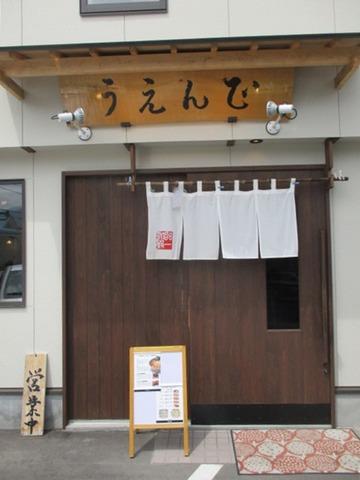 うえんで食堂 会津ラーメン【会津若松】