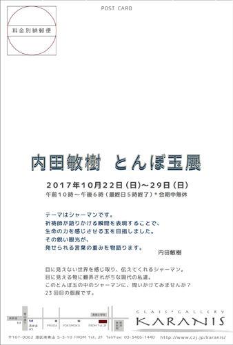 内田敏樹01