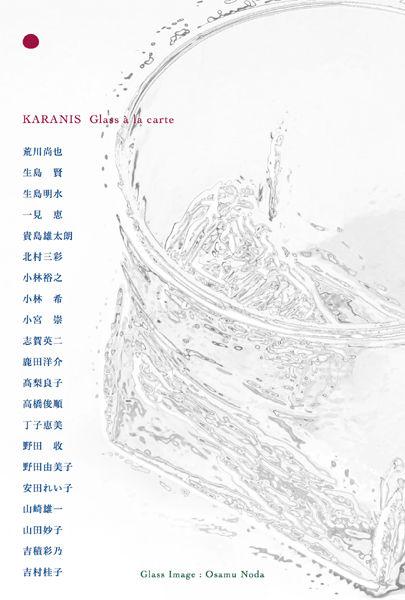ガラスアラカルト展02