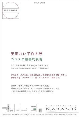 安田れい子01