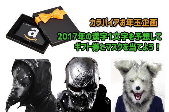 ズバリ、2017年の漢字って何?漢字を予想して変なマスクとかamazonのギフト券とか当てるの会