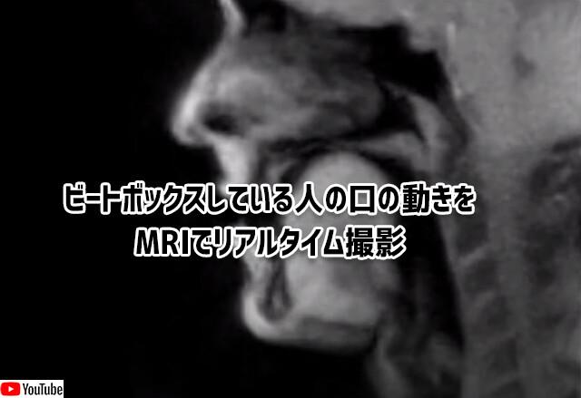 ビートボックスしている人の口の中の動きをMRIでリアルタイム撮影