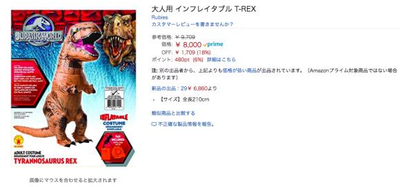 trex3
