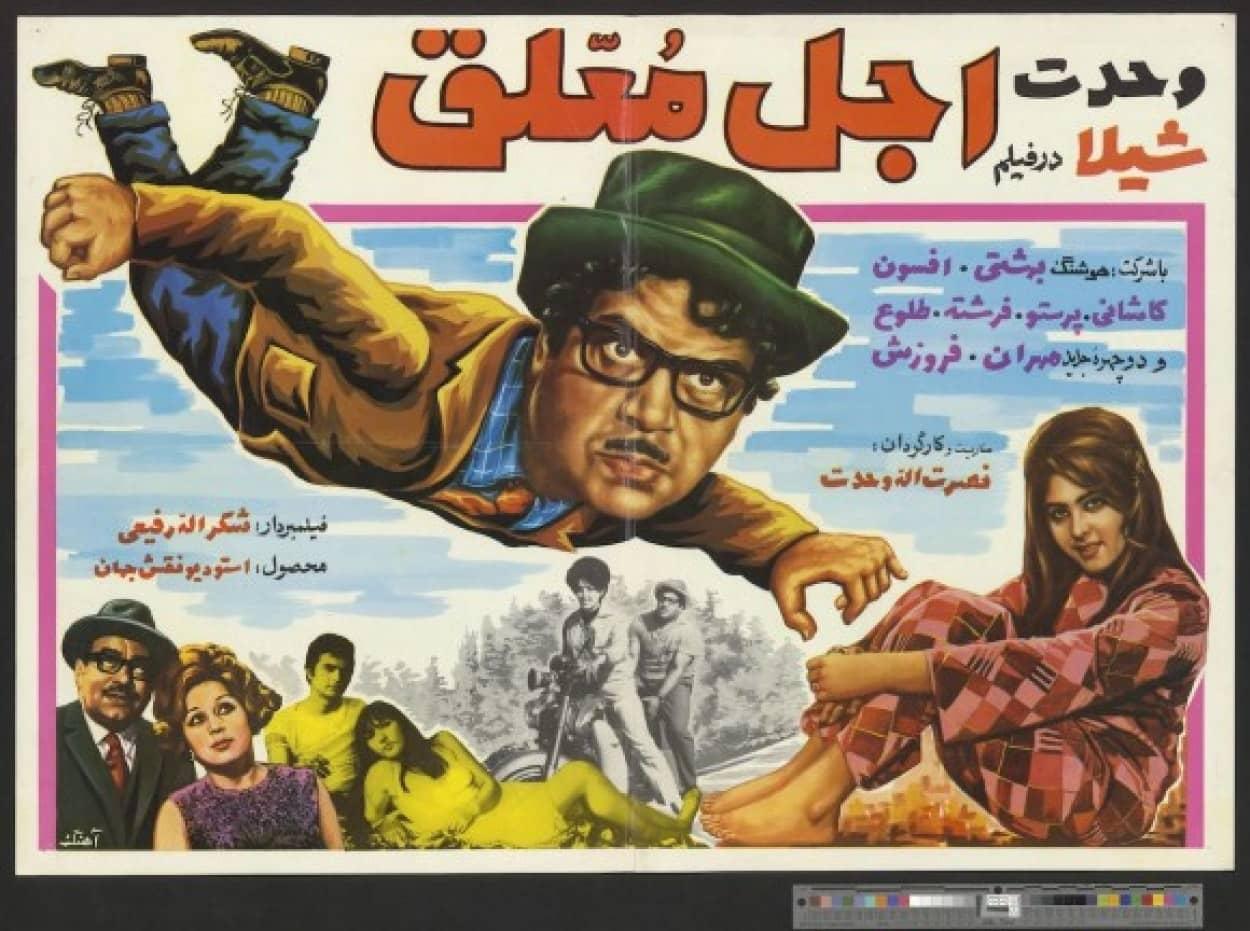 イラン革命前のイランの映画ポスター