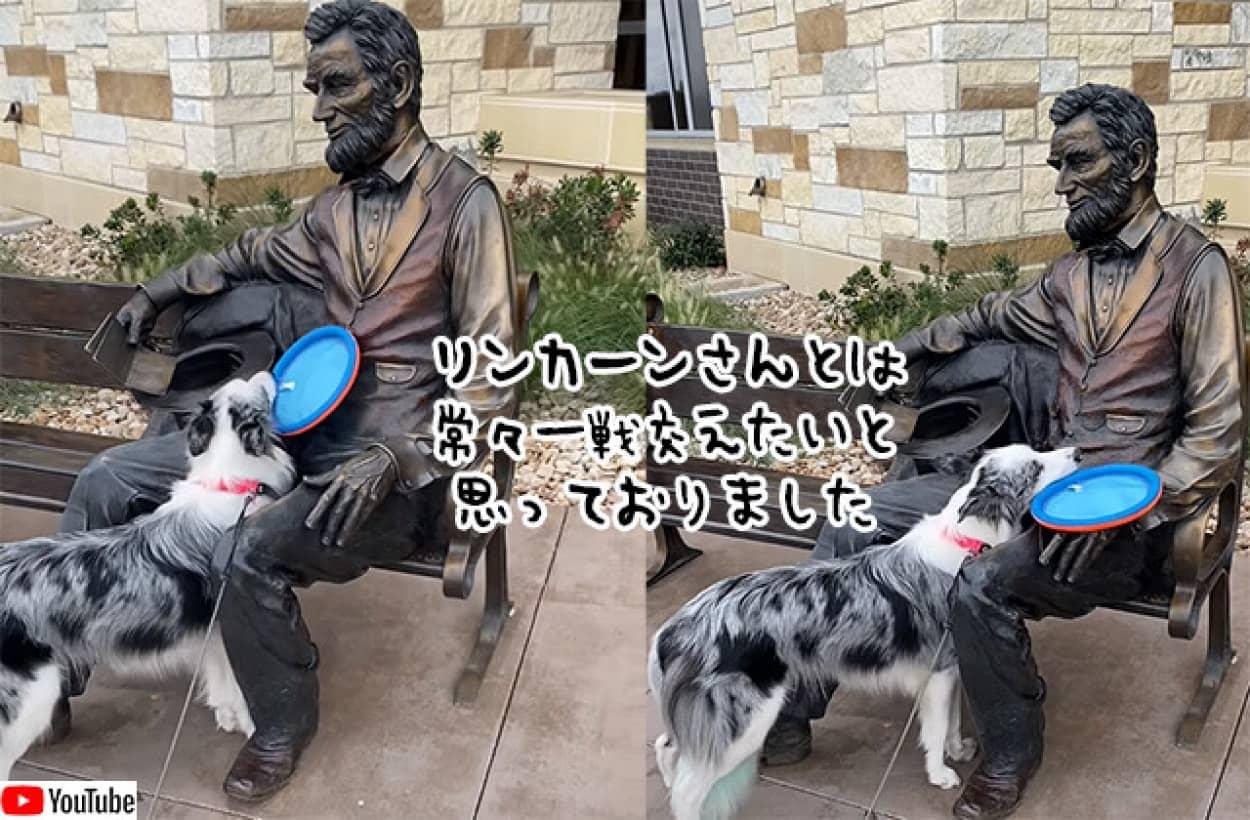 リンカーン大統領の銅像に遊んでほしくてフリスビーを持ってくる