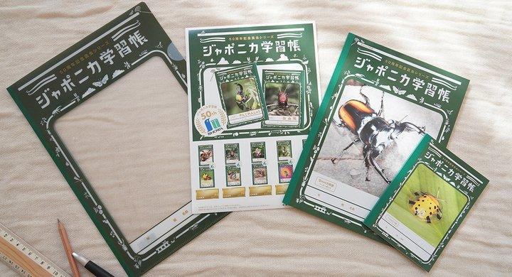ジャポニカ学習帳の昆虫シリーズが切手になって販売中