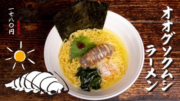 食べるなら今だ!日本初「オオグソクムシラーメン」が期間限定で販売中!(東京・錦糸町)