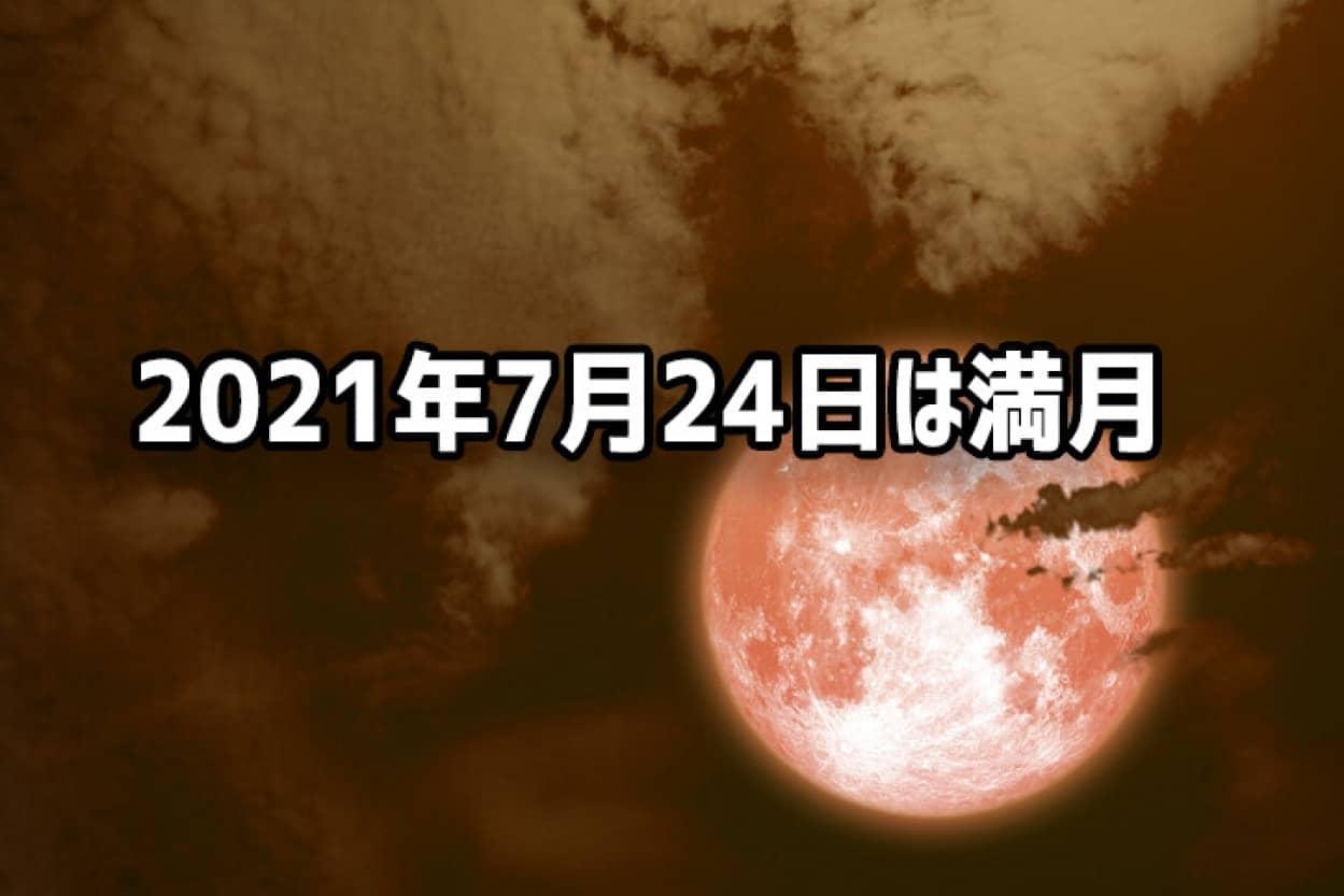2021年7月24日は満月