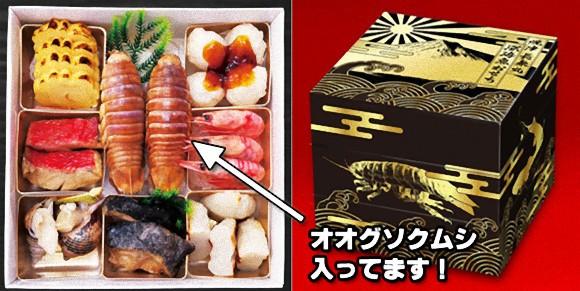 来年のおせち料理、オオグソクムシどうでしょう?「焼津 長兼丸 深海魚おせち」がナウオンセール!