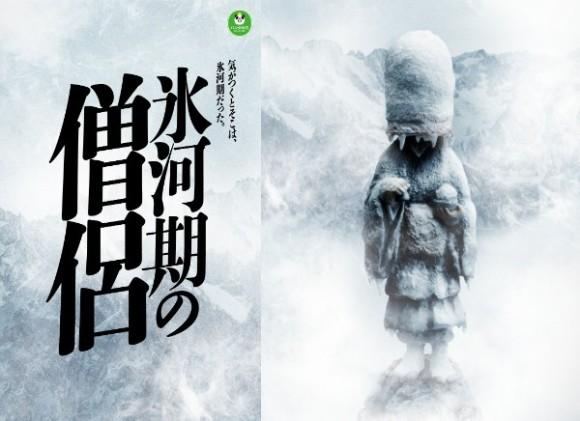 なぜ凍らせた?氷河期時代を生き抜く僧侶たちのシュールな姿をフィギュア化。カプセルトイ「氷河期の僧侶」