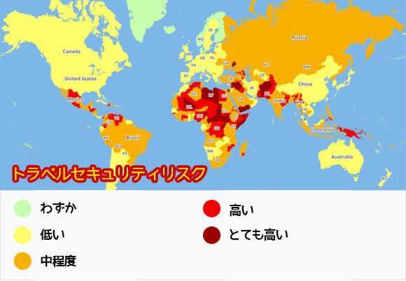 ここに行くと危険。旅行者にとって危険な国を色分けした地図が公開される。