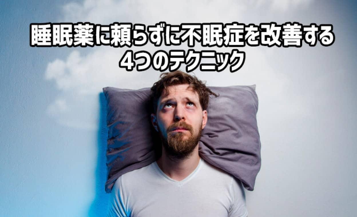 薬に頼らず不眠症を改善する方法