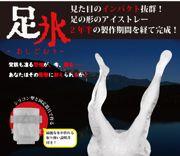 水面から突き出た2本の足!?犬神家の一族っぽい氷が作れるアイストレー「足氷」がナウオンセール!