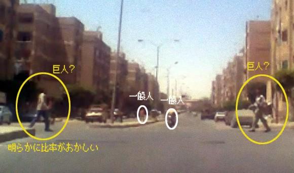 エジプト、ギザのピラミッド近くの町を写したGoogle earthの写真に2人の巨人が歩いている姿が?