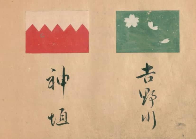 wagashi5